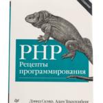 Дэвид Скляр, Адам Трахтенберг. PHP. Рецепты программирования (PHP Cookbook)