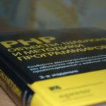 Мэт Зандстра. PHP. Объекты, шаблоны и методики программирования (PHP: Objects, Patterns, and Practice)