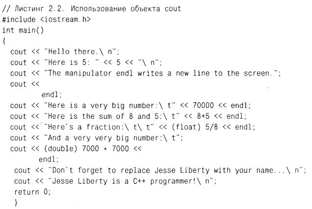 """Фрагмент книги """"C++ за 21 день"""""""