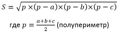Формула площади треугольника по трём сторонам